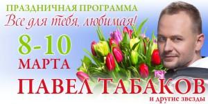 8marta_2012_rus